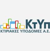 Πελάτες - Logo ΚΤΙΡΙΑΚΕΣ ΥΠΟΔΟΜΕΣ Α.Ε.