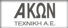 ΑΚΩΝ ΤΕΧΝΙΚΗ Λογότυπο